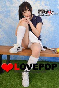 LOVEPOP デラックス 中野ありさ 002