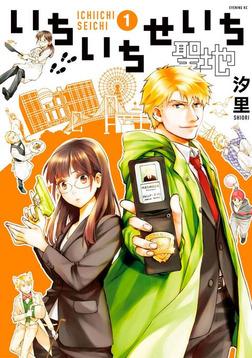 いちいちせいち(1)-電子書籍