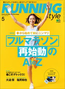 Running Style(ランニング・スタイル) 2019年5月号 Vol.117-電子書籍