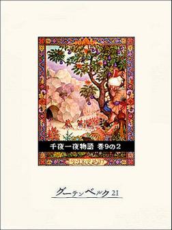 千夜一夜物語 巻9の2-電子書籍