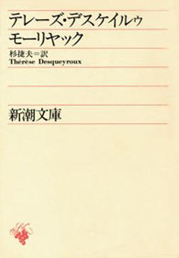 テレーズ・デスケイルゥ-電子書籍