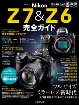 ニコン Z 7&Z 6 完全ガイド-電子書籍