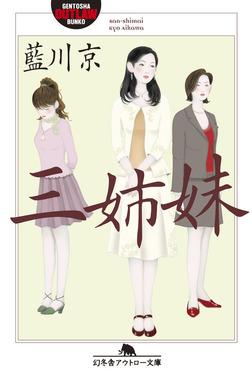 三姉妹-電子書籍