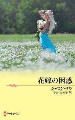 花嫁の困惑-電子書籍