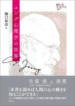 創元アーカイブス ユング心理学の世界-電子書籍