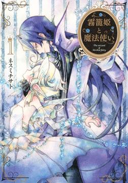 霧籠姫と魔法使い(1)-電子書籍