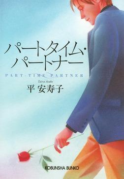 パートタイム・パートナー-電子書籍