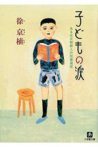 子どもの涙 ある在日朝鮮人の読書遍歴(小学館文庫)