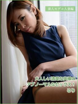 素人モデル人妻編 大人しい清楚な奥様のアブノーマルなセックス! るり-電子書籍
