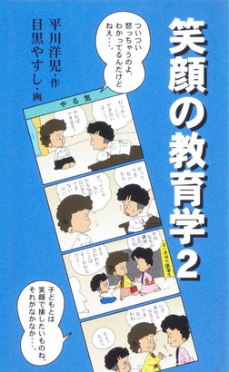 笑顔の教育学 2-電子書籍