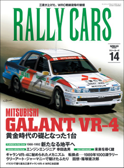 RALLY CARS Vol.14-電子書籍