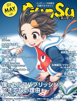 月刊群雛 (GunSu) 2014年 05月号 ~ インディーズ作家を応援するマガジン ~-電子書籍