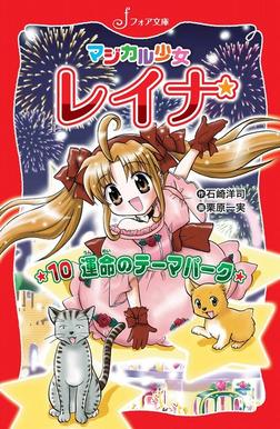 マジカル少女レイナ (10) 運命のテーマパーク-電子書籍