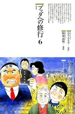 ブッダへの修行〈6〉智恵-電子書籍