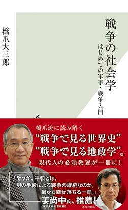 戦争の社会学~はじめての軍事・戦争入門~-電子書籍