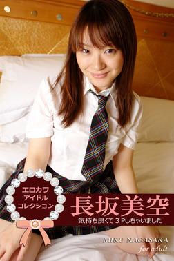 エロカワアイドルコレクション 長坂美空 気持ち良くて3Pしちゃいました-電子書籍