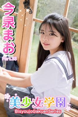 美少女学園 今泉まお Part.33-電子書籍