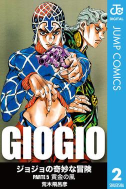 ジョジョの奇妙な冒険 第5部 モノクロ版 2-電子書籍