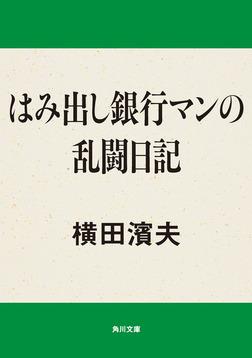 はみ出し銀行マンの乱闘日記-電子書籍
