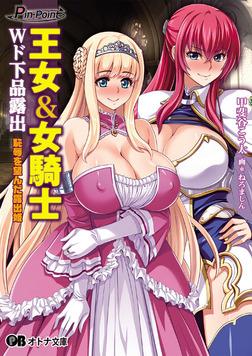 王女&女騎士 Wド下品露出 恥辱を望んだ露出姫-電子書籍