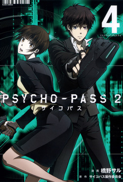 PSYCHO-PASS サイコパス 2 4巻-電子書籍