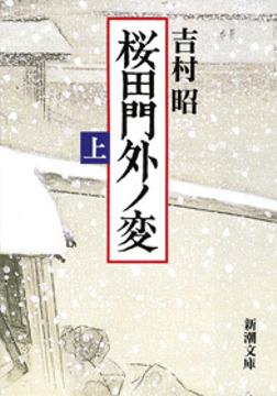 桜田門外ノ変(上)-電子書籍