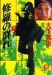修羅の群れ(徳間文庫)