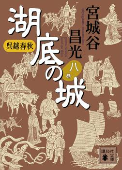 呉越春秋 湖底の城 八-電子書籍