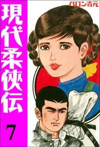 現代柔侠伝(7)