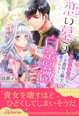 【全1-5セット】恋い慕う白薔薇~ひきこもり姫は不器用な騎士に愛される~【イラスト付】-電子書籍