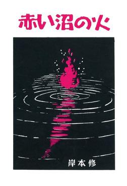 赤い沼の日-電子書籍