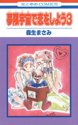 夢限宇宙で恋をしよう3-電子書籍