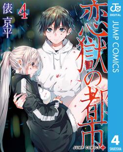 恋獄の都市 セミカラー版 4-電子書籍