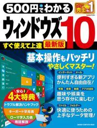 500円でわかる ウィンドウズ10 最新版