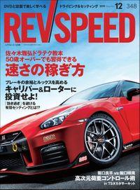 REV SPEED 2019年12月号