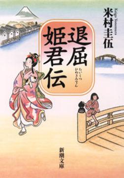 退屈姫君伝-電子書籍