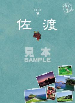 島旅 10 佐渡 【見本】-電子書籍