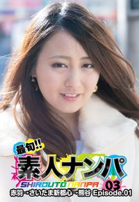 最旬!!素人ナンパ 03赤羽→さいたま新都心→熊谷(ホットエンターテインメント)