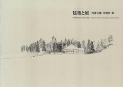 建築と庭 西澤文隆「実測図」集-電子書籍