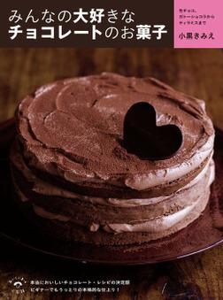 みんなの大好きなチョコレートのお菓子 生チョコ、ガトーショコラからティラミスまで-電子書籍