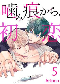 噛み痕から、初恋(5)-電子書籍
