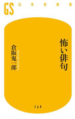怖い俳句-電子書籍