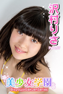 美少女学園 沢村りさ Part.57-電子書籍