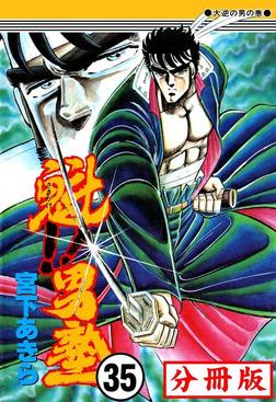 魁!!男塾【分冊版】 35-電子書籍