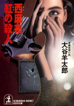 西麻布 紅の殺人-電子書籍