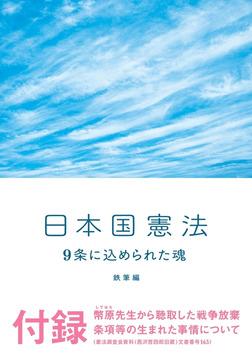 日本国憲法 9条に込められた魂-電子書籍