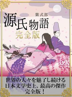 源氏物語 完全版-電子書籍