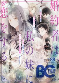 【電子版】B's-LOG COMIC 2020 May. Vol.88