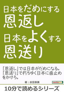 日本をだめにする恩返し 日本をよくする恩送り。-電子書籍