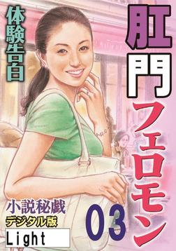 【体験告白】肛門フェロモン03-電子書籍